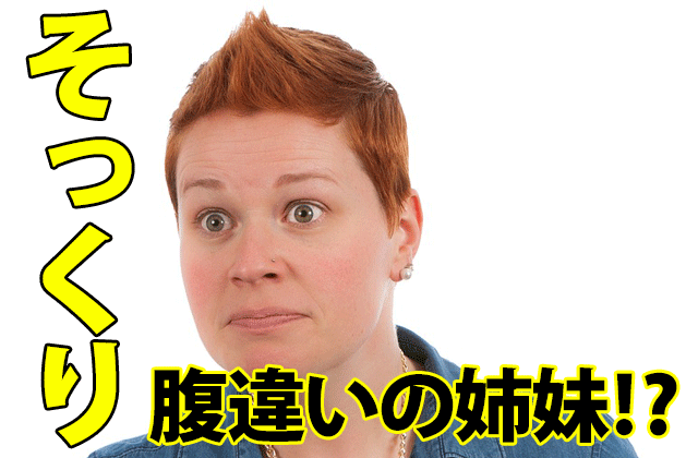 柴咲コウと中谷美紀がそっくり!...