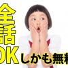 香里奈ドラマ「嫌われる勇気」動画を無料で見る方法。全話OK!