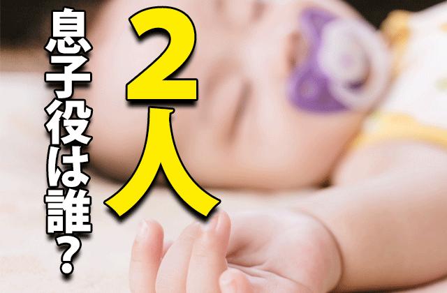 沢尻エリカ 息子役 ジャニーズ