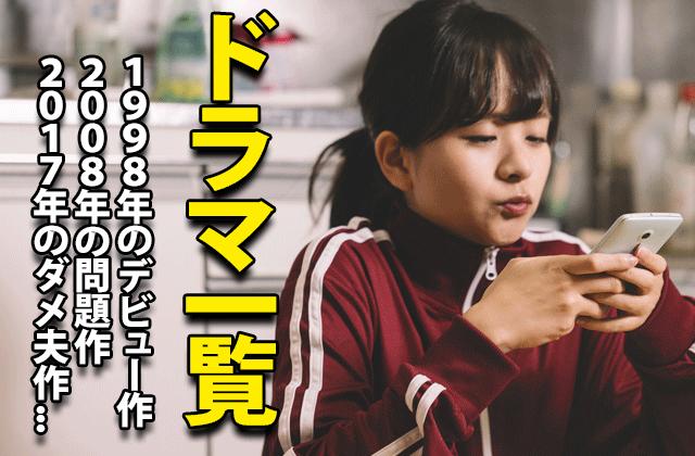 錦戸亮 彼女 2017