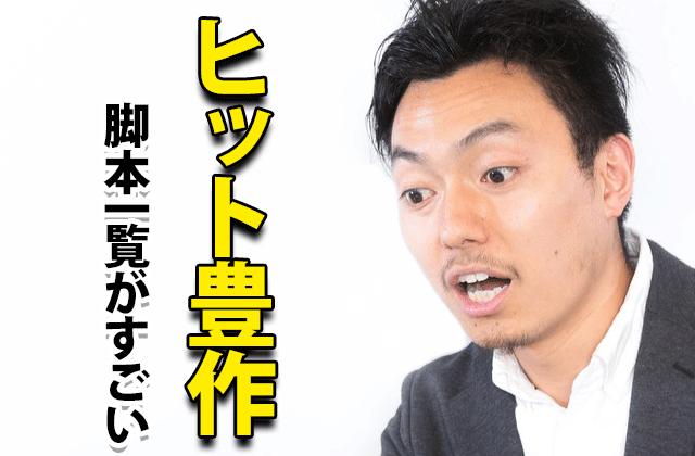 ドラマ陸王 脚本家・八津弘幸は超ヒットメーカー【脚本一覧】 | ドラマ ...